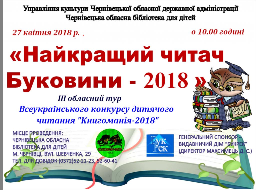 Найкращий читач Буковини - 2018