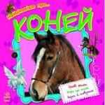 Найцікавіше про ... коней