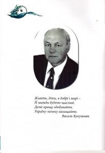 Кукульняк Василь