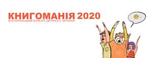 knygomaniya2020