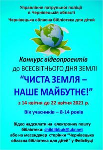 Оголошення День Землі